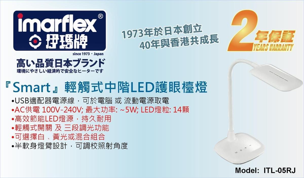 輕觸式中階LED護眼枱燈