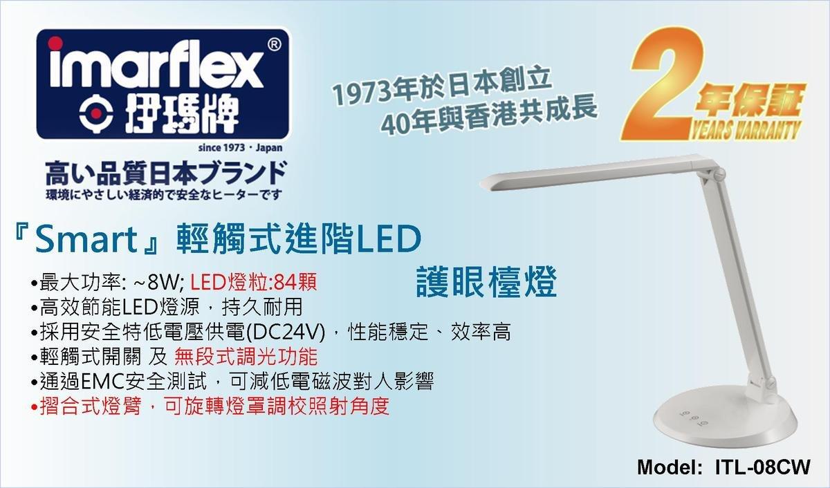 輕觸式進階LED護眼枱燈白