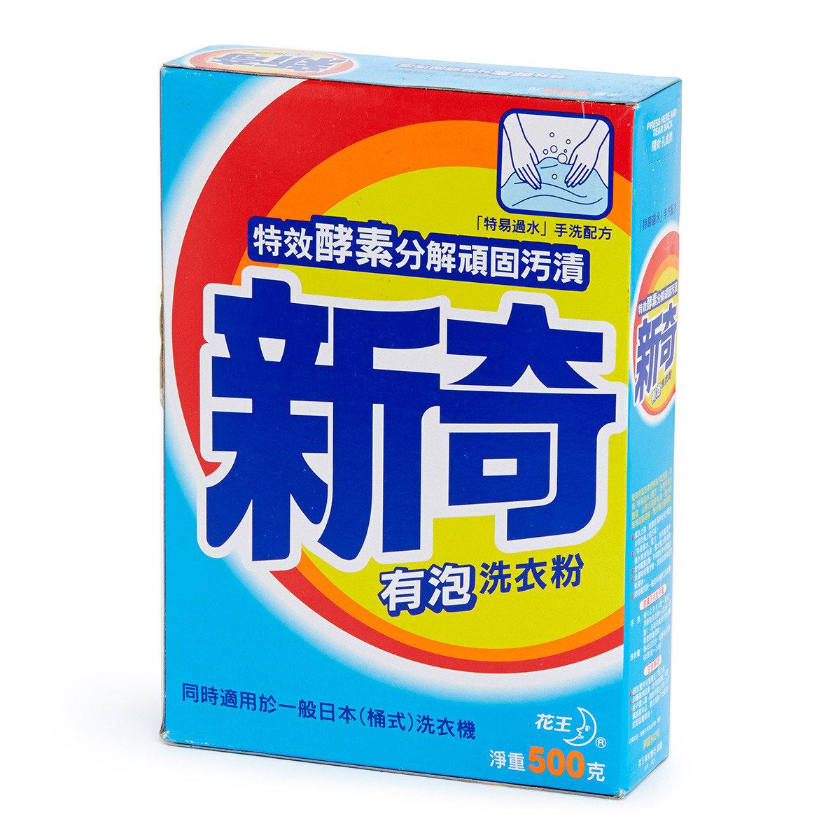 有泡洗衣粉