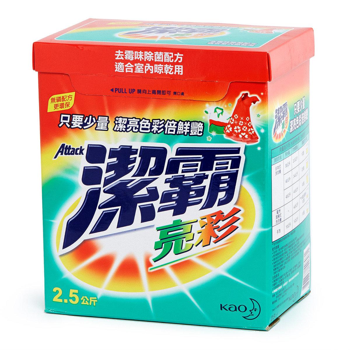 亮彩超濃縮洗衣粉