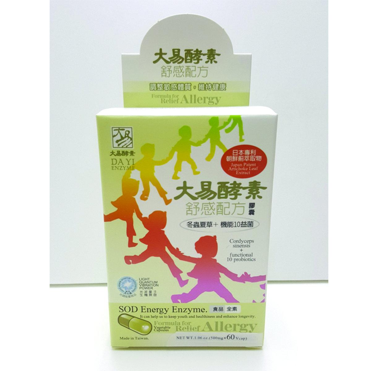 舒感配方(冬蟲夏草+機能10益菌 )SOD膠囊
