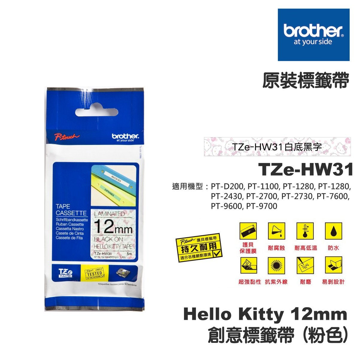 Brother TZe-HW31 Laminated 12mm Tape Cassette Black on Hello Kitty