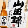 山田錦純米酒