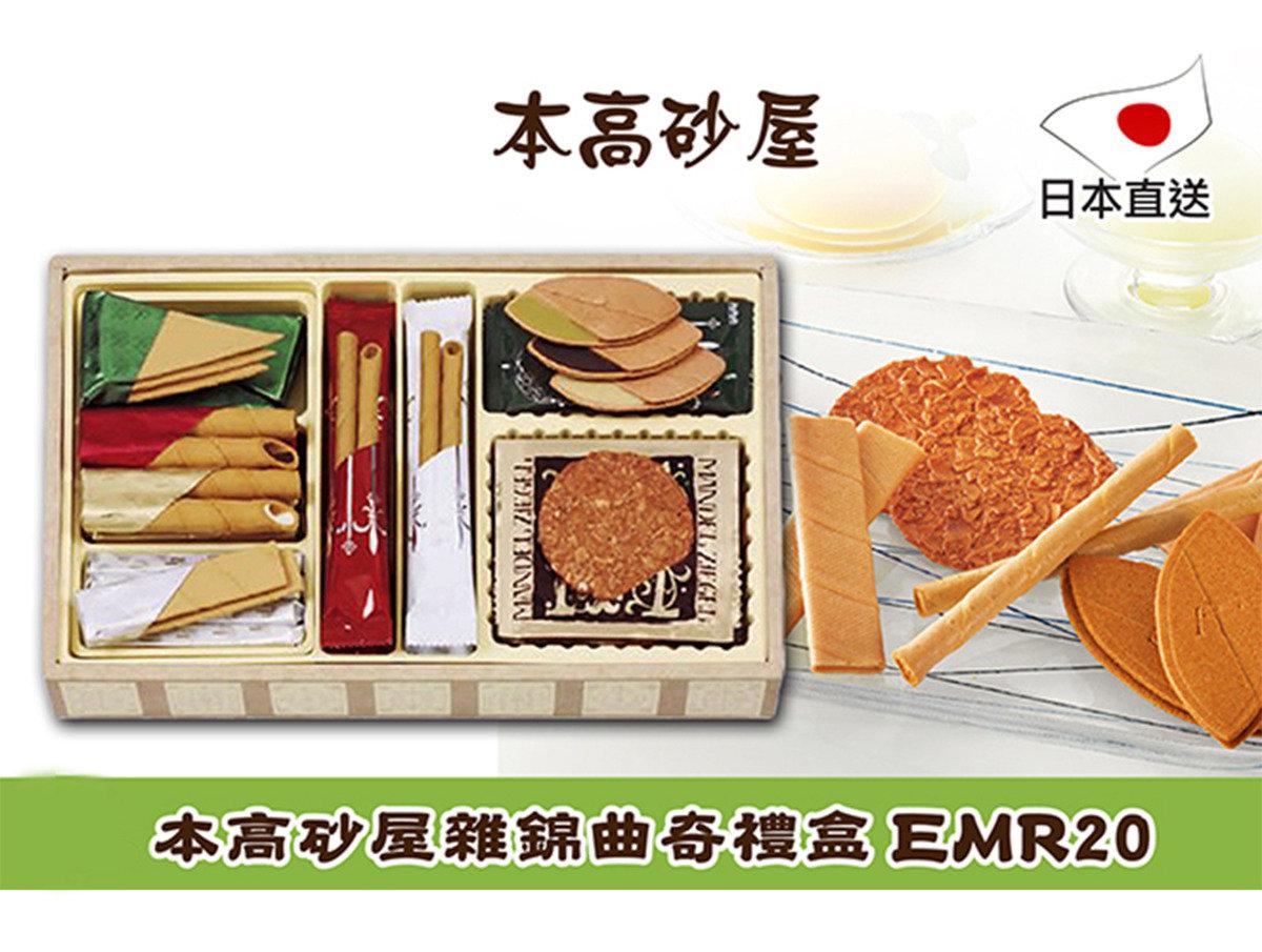 本高砂屋雜錦曲奇禮盒 EMR20