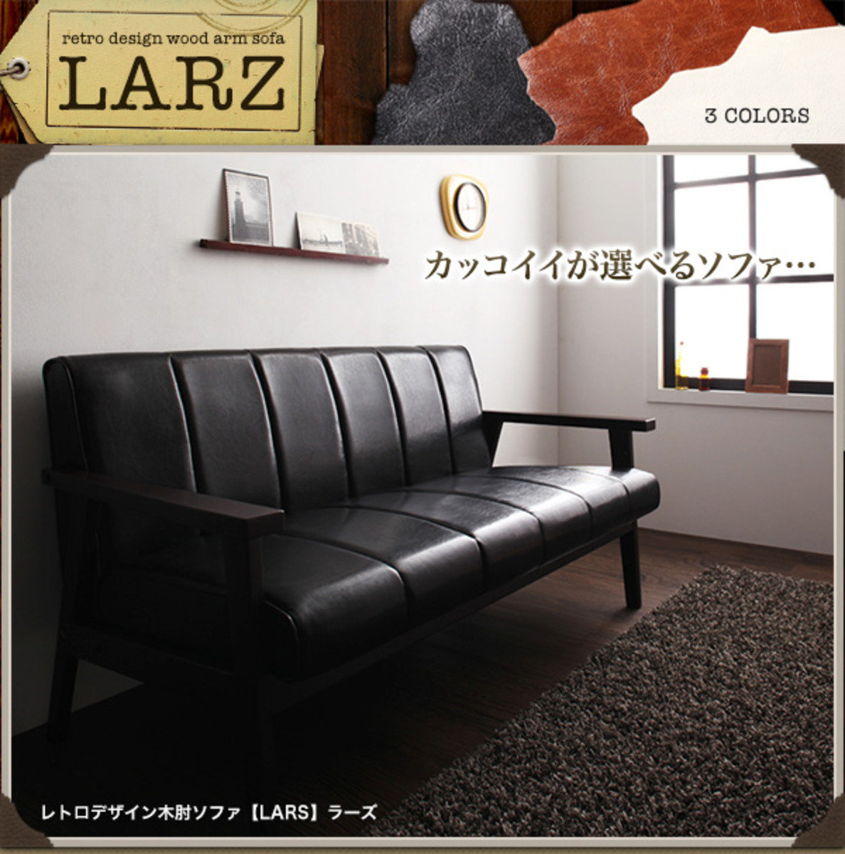 Larz 2P PVC