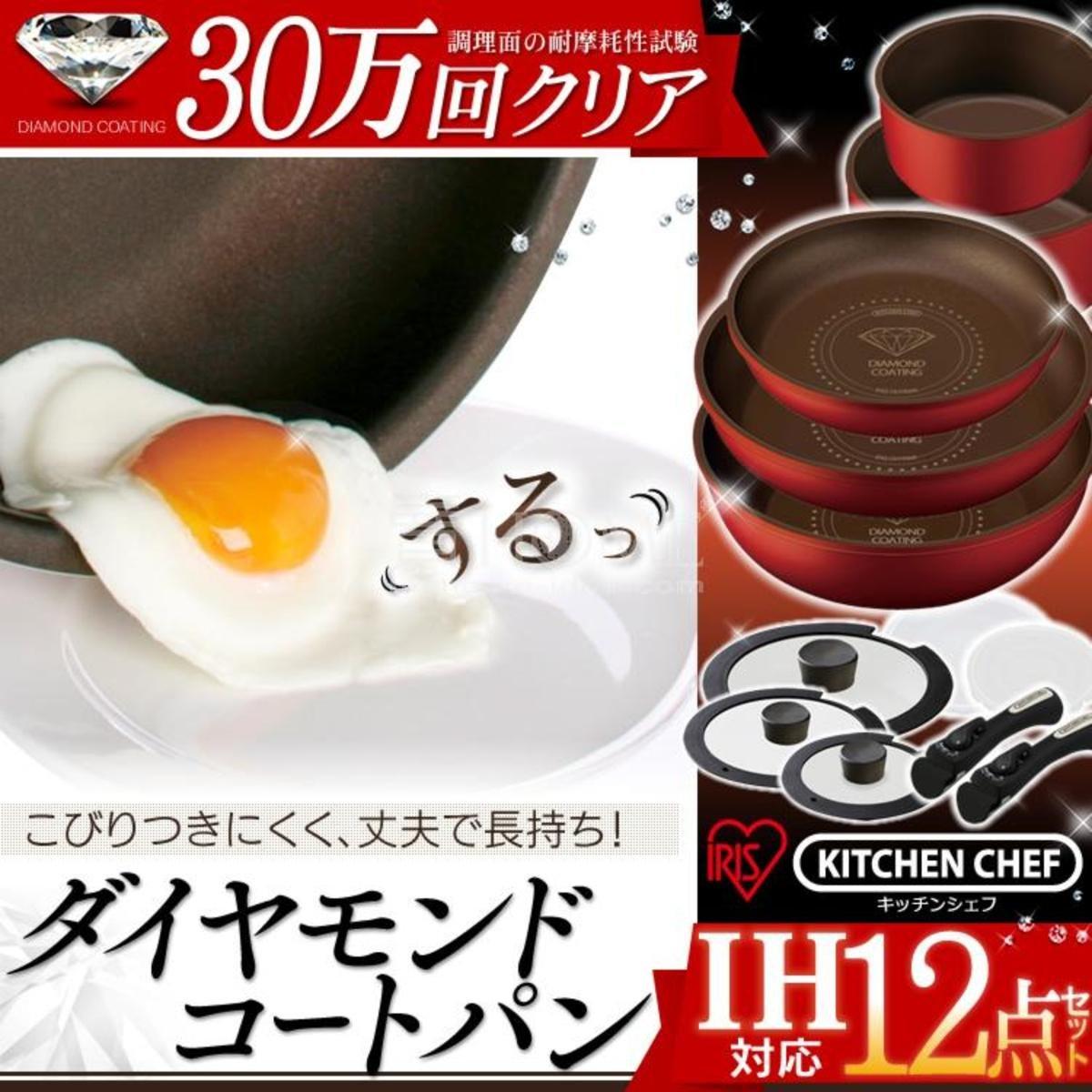 日本IRIS鑽石塗快速鍋12件套