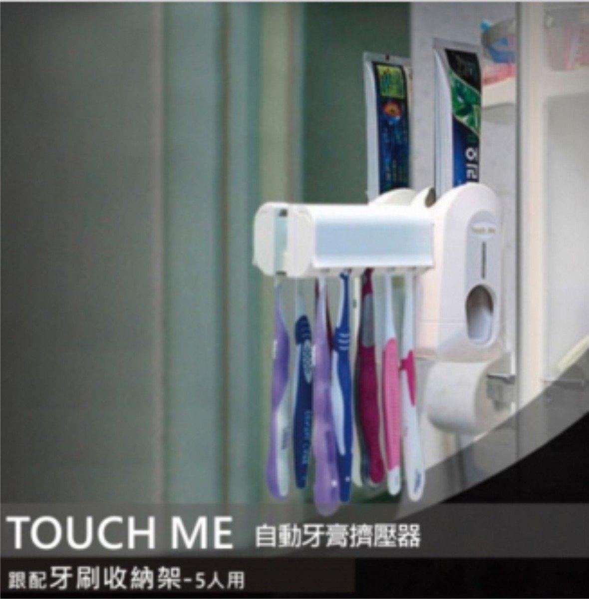 自動牙膏擠壓器