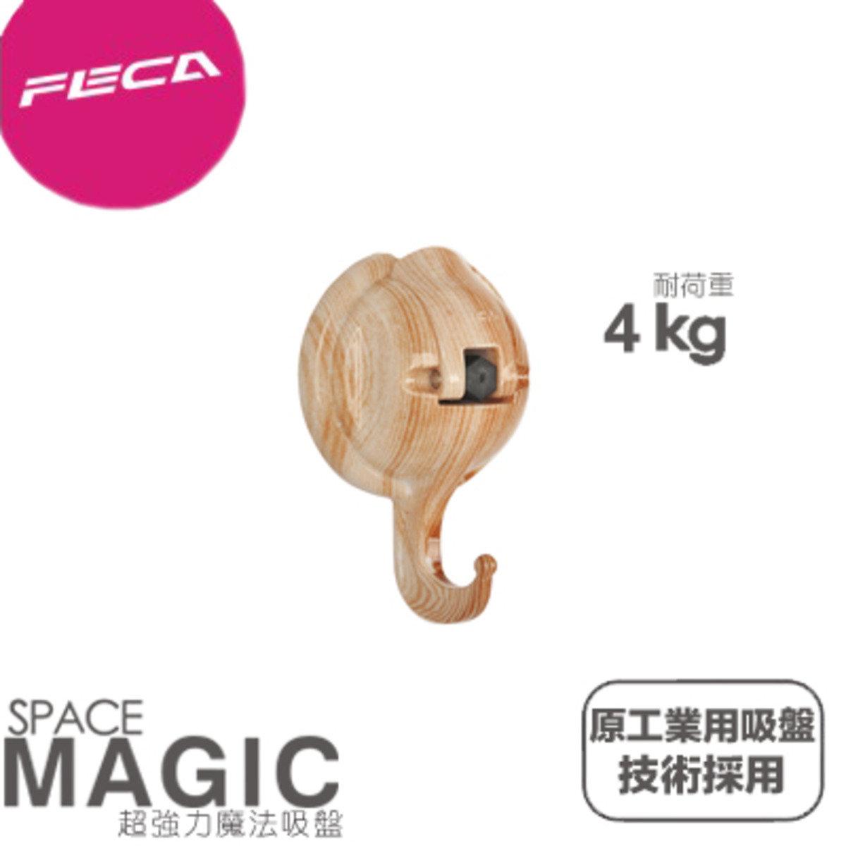 S13 魔法吸盤掛勾 - 木紋