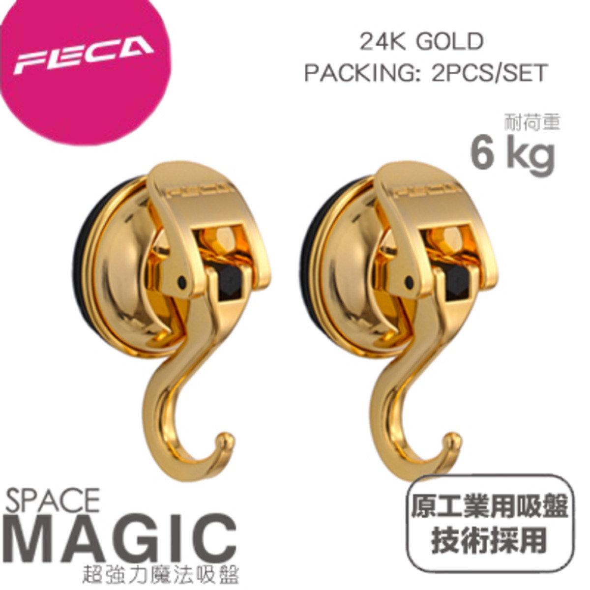 E22 一套兩件魔法吸盤掛鈎 金色