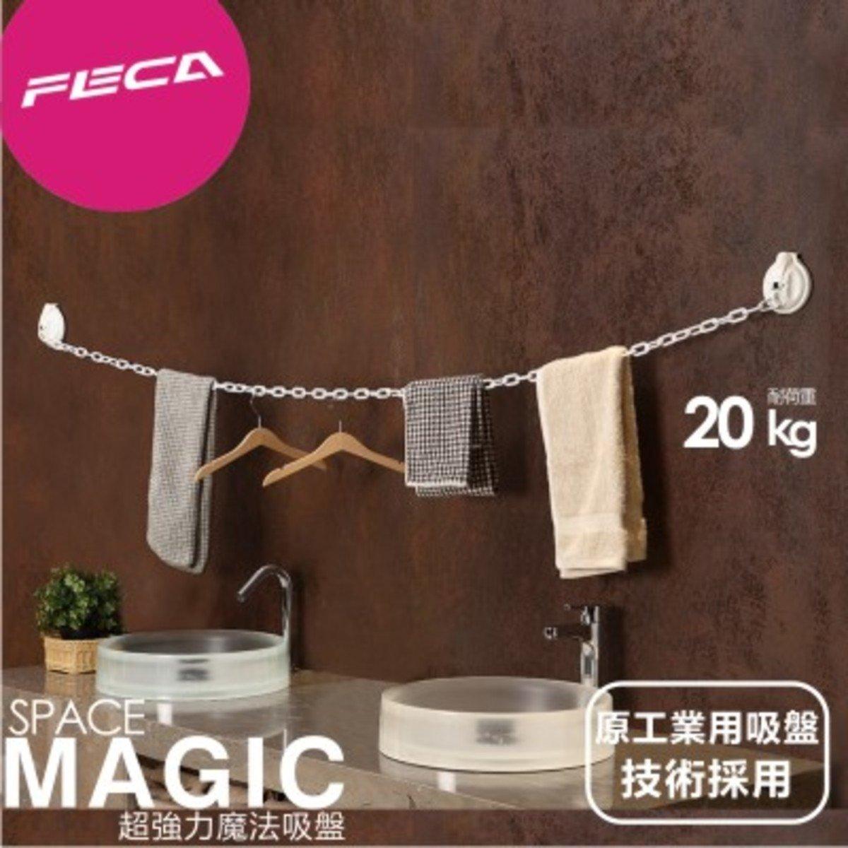 S8 魔法吸盤晾衣鍊 230cm