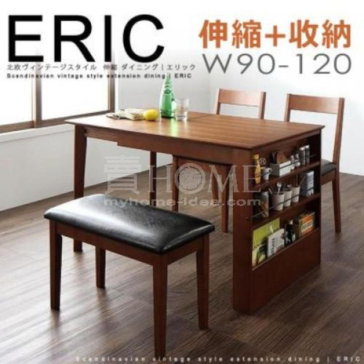 伸縮收納餐桌 90-120cm