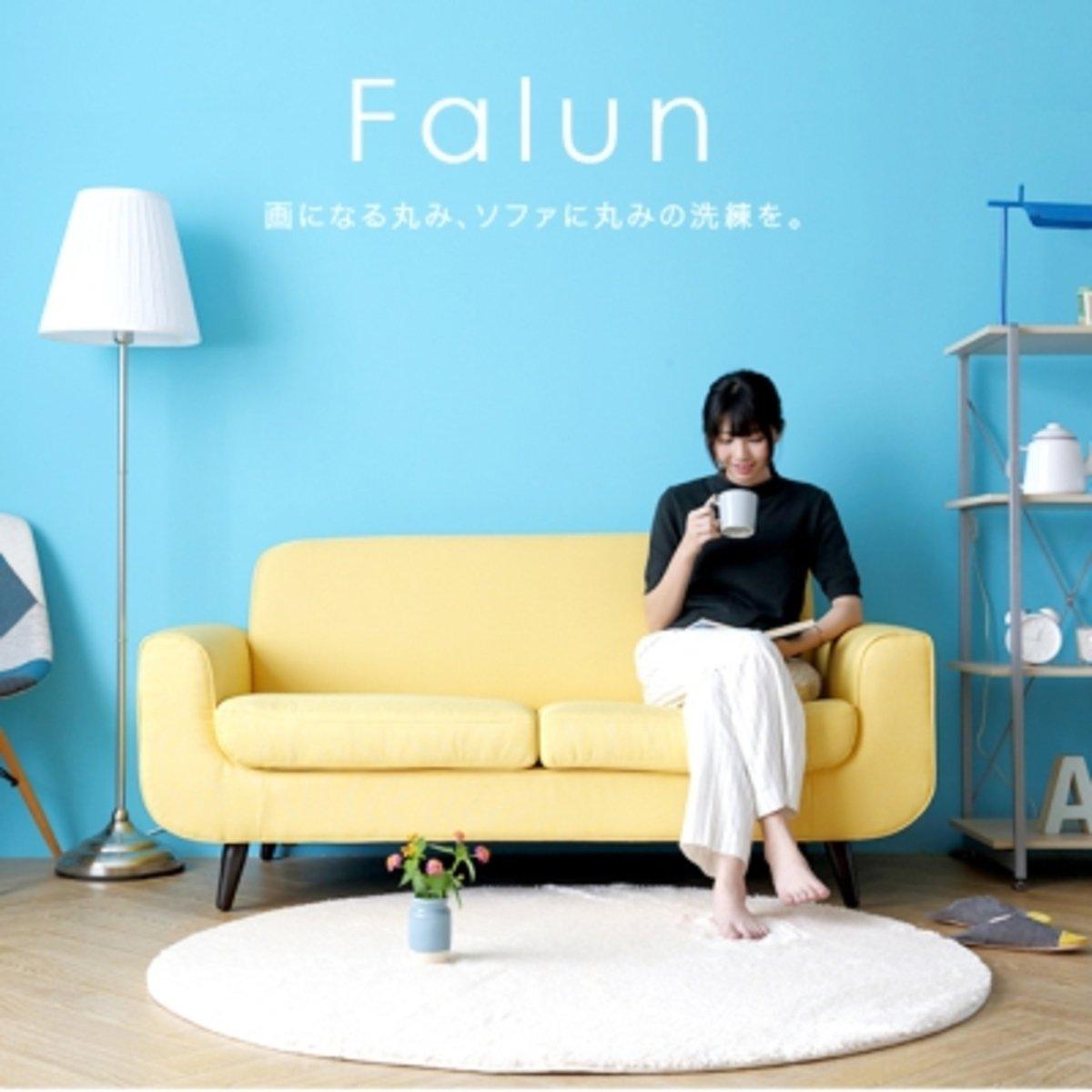 FALUN 2P 布藝梳化