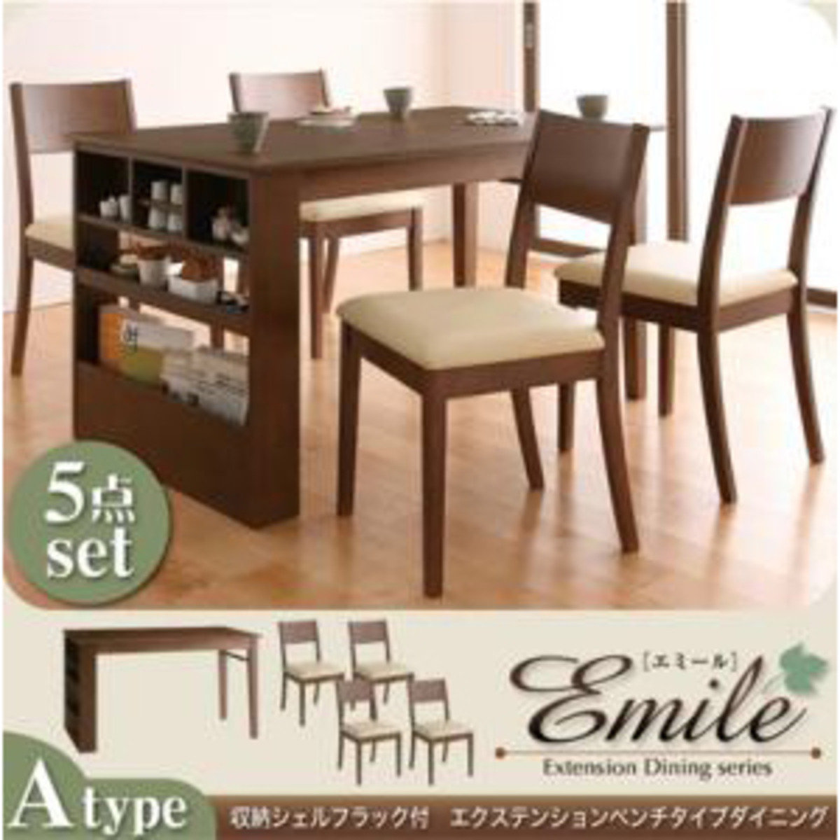 emile伸縮收納餐桌-5点A