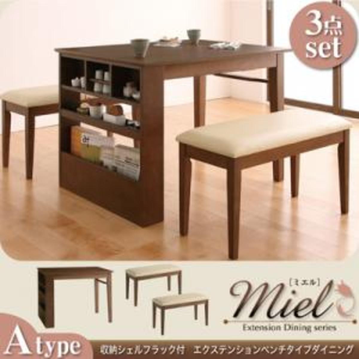 Mile伸縮收納餐桌-3点A