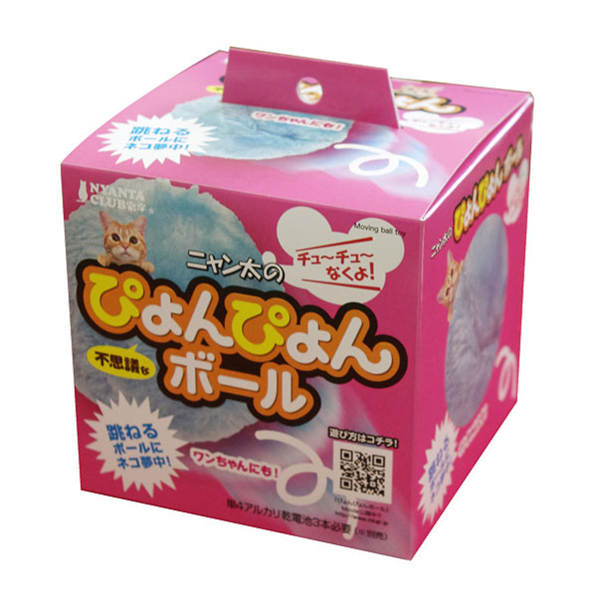 MR55032   MARUKAN 貓貓玩具-電動神秘球