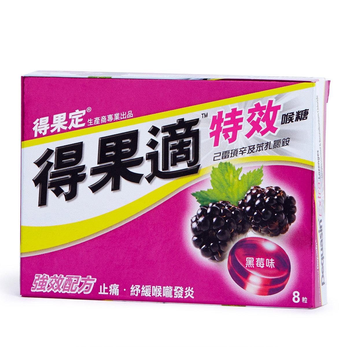 特效喉糖黑苺味 8 粒裝