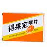 喉片橙味18粒裝