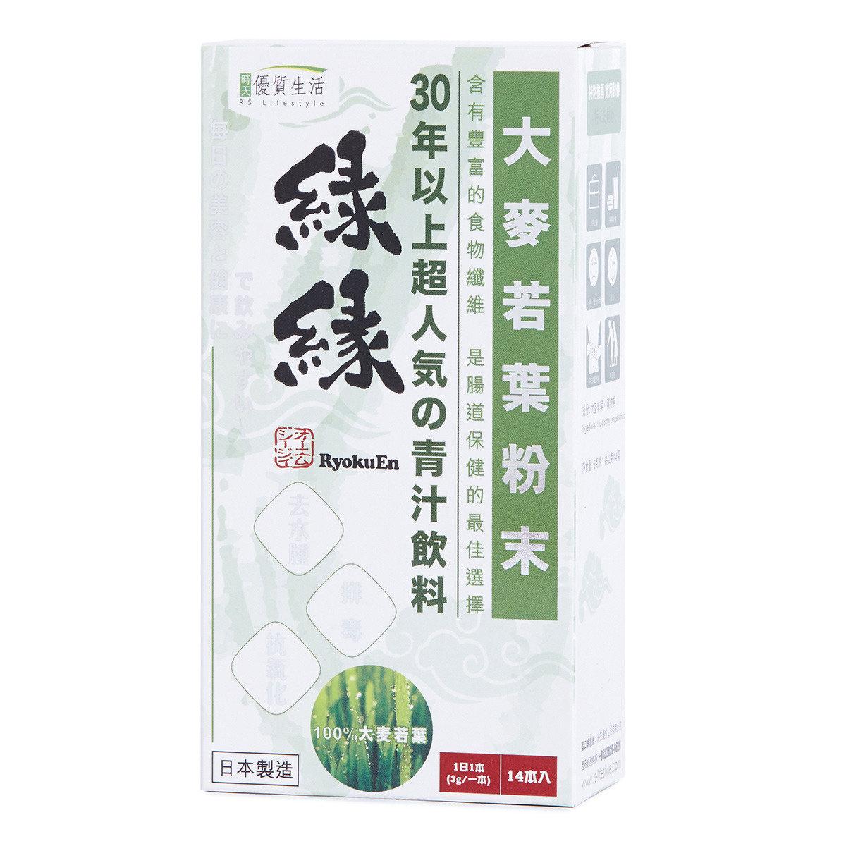 高纖青汁飲14 條裝(抹茶味)