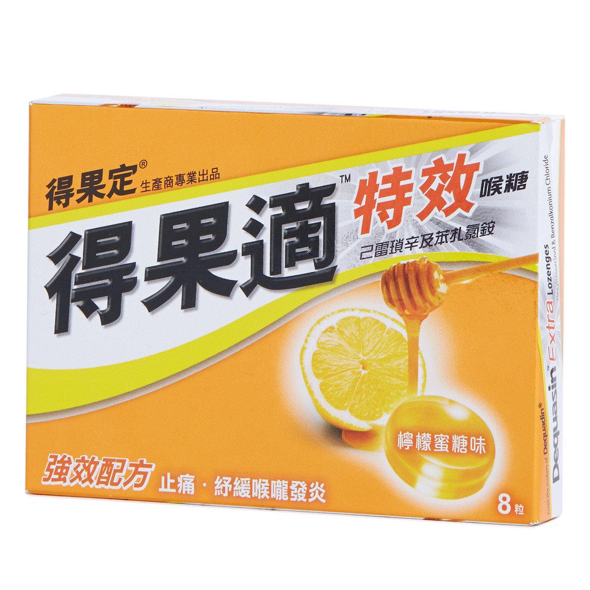 特效喉糖檸檬蜜糖味 8 粒裝