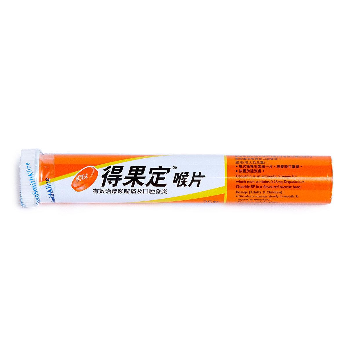 喉片橙味25粒裝