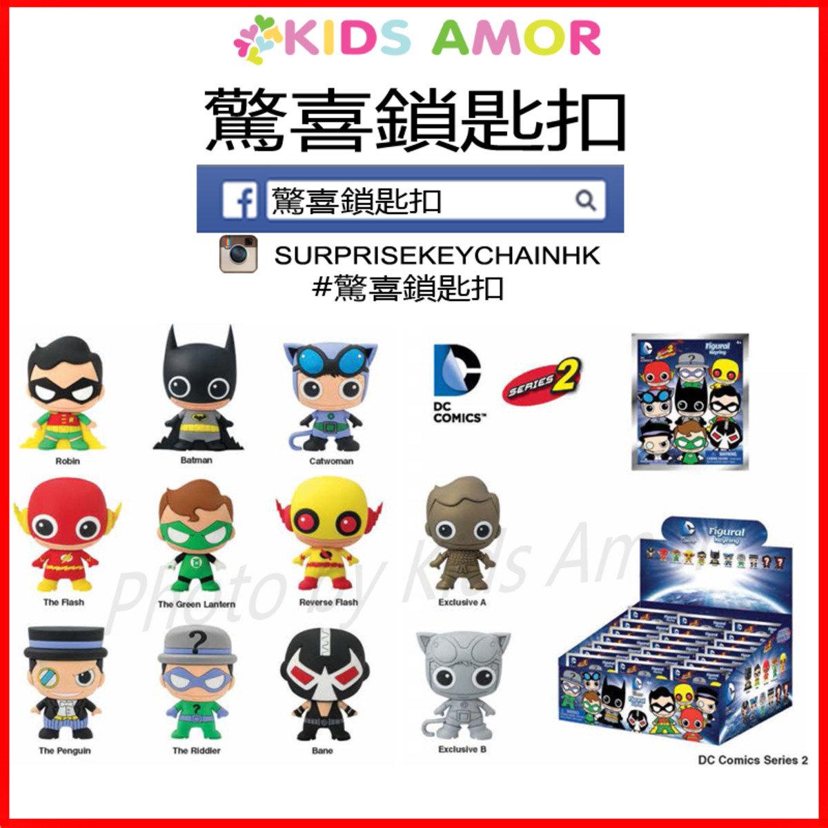 驚喜鎖匙扣/吊掛: DC COMICS 系列二