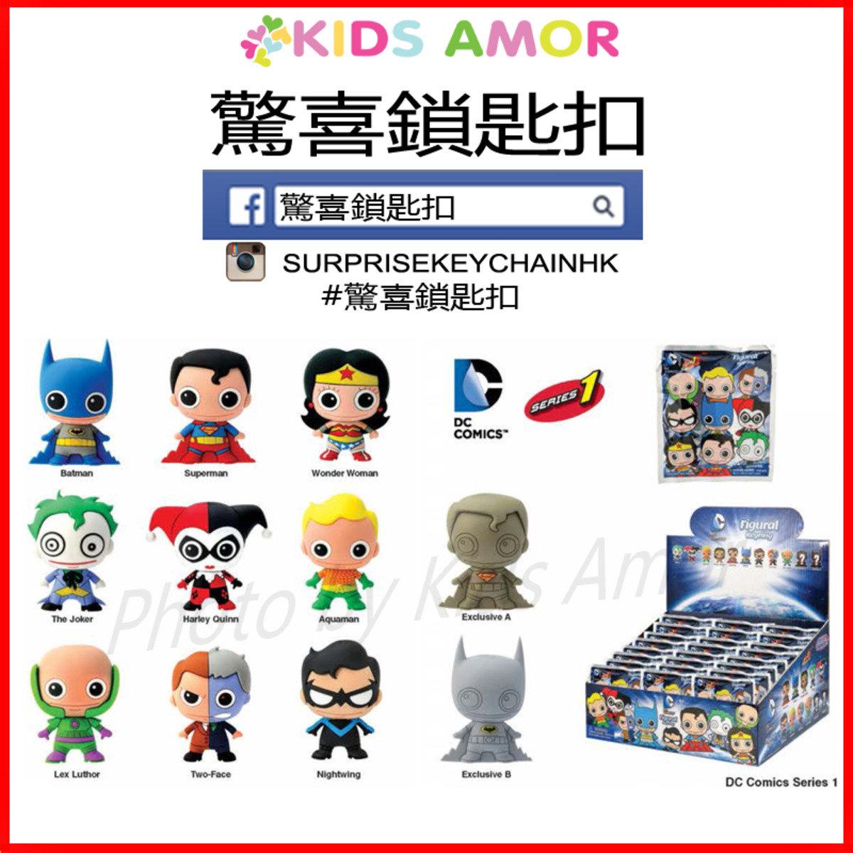 驚喜鎖匙扣/吊掛: DC COMIC系列一