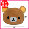 Rilakkuma Cushion - Brown