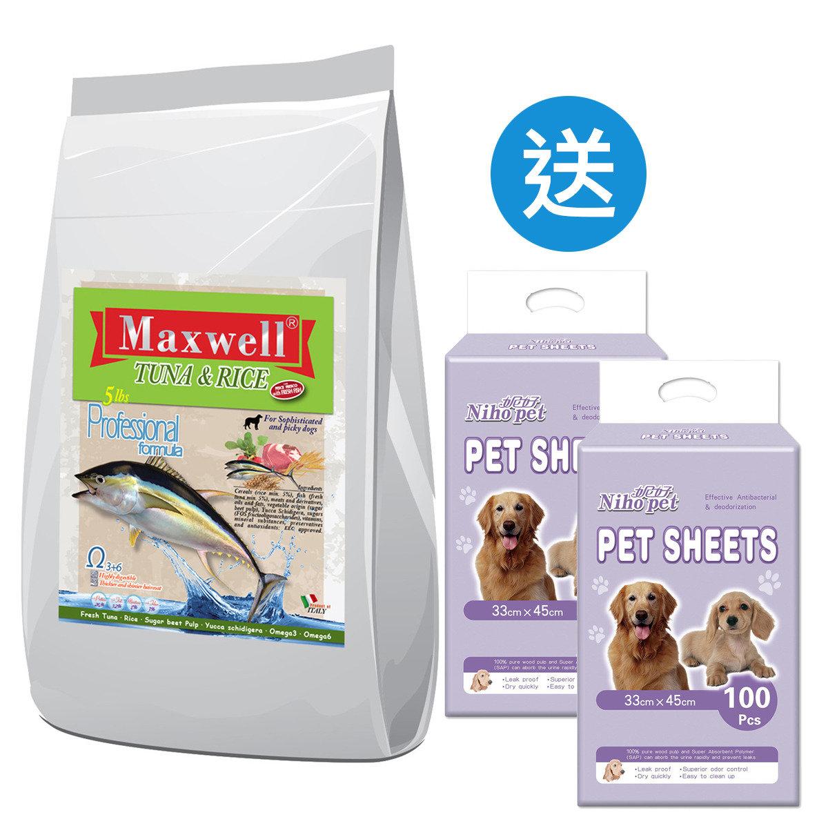 吞拿魚加飯狗糧 送寵物墊