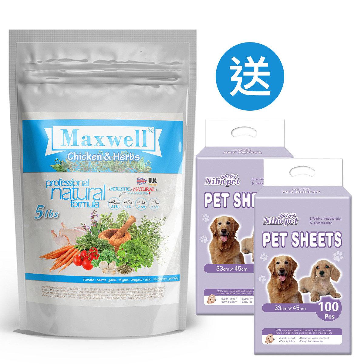 天然雞肉草本配方狗糧 送寵物墊