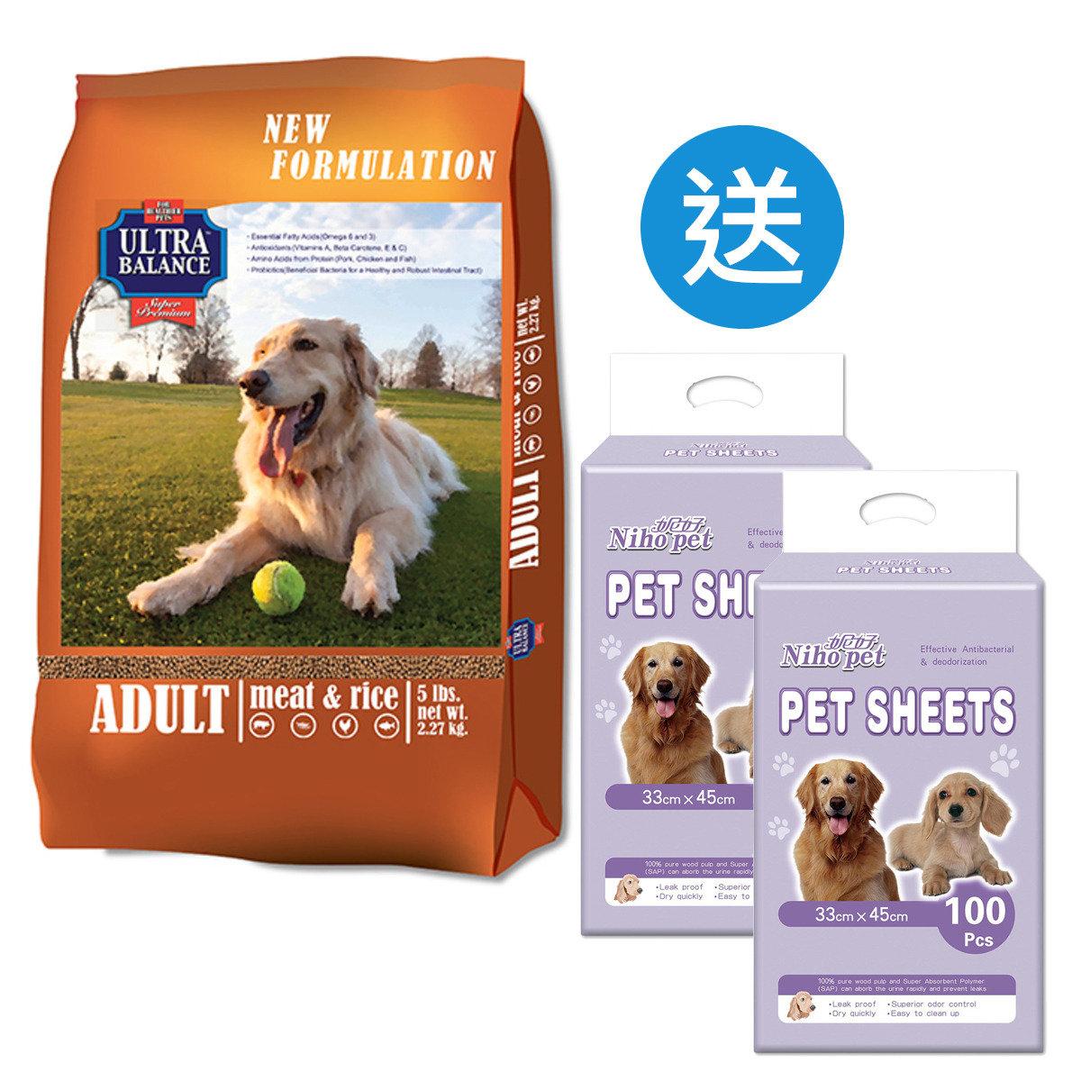 多種肉類配方狗糧 送寵物墊