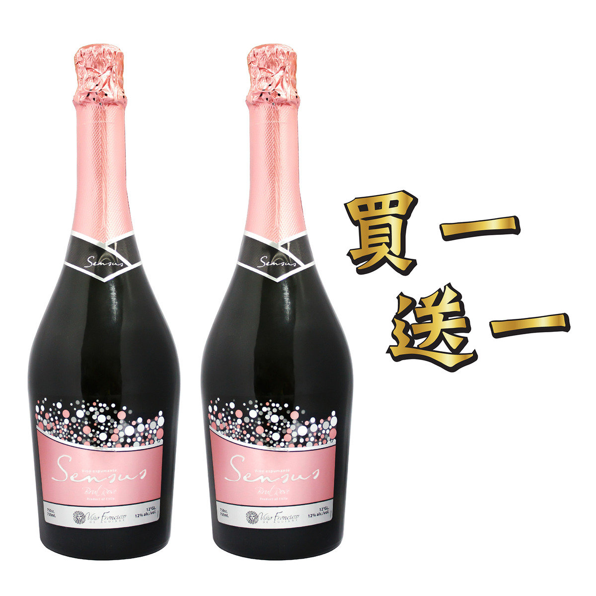 [買1送1!] Sensus Sparkling Brut Rose 750ml