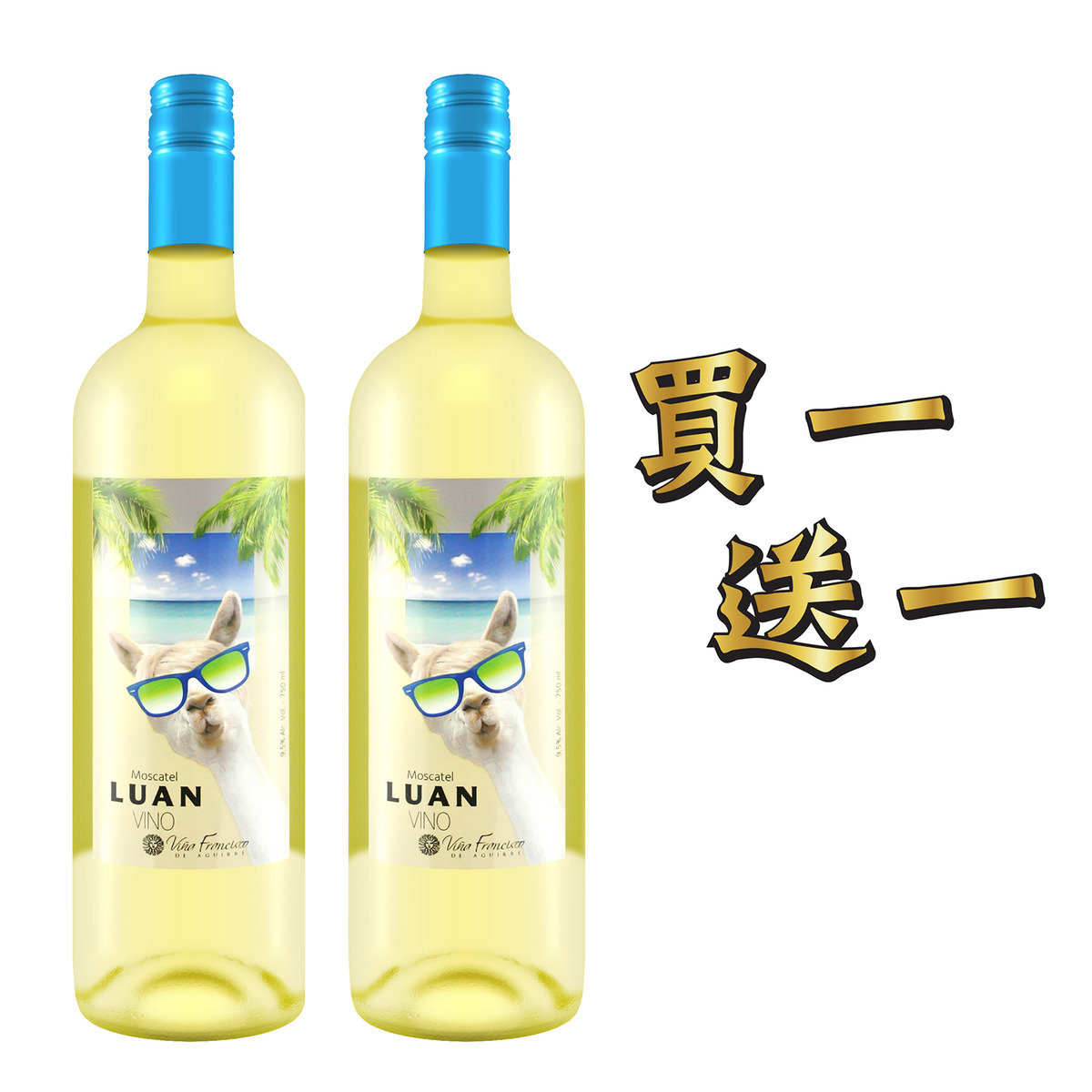 [買1送1!] Luan Wine Moscatel 12' 750ml