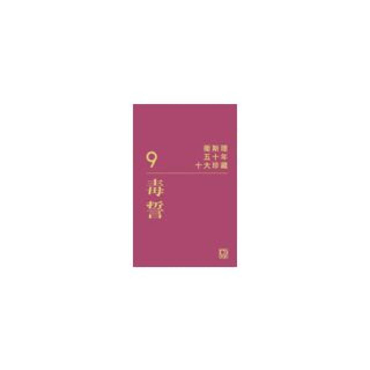 毒誓(衛斯理50年十大珍藏盒裝)