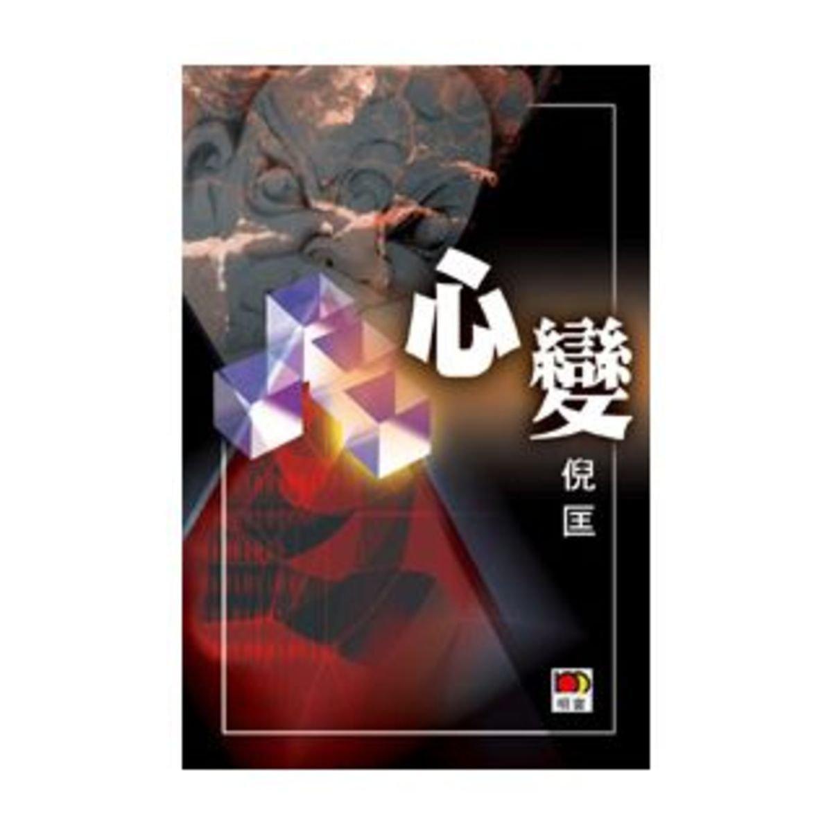 心變(小說單行本)