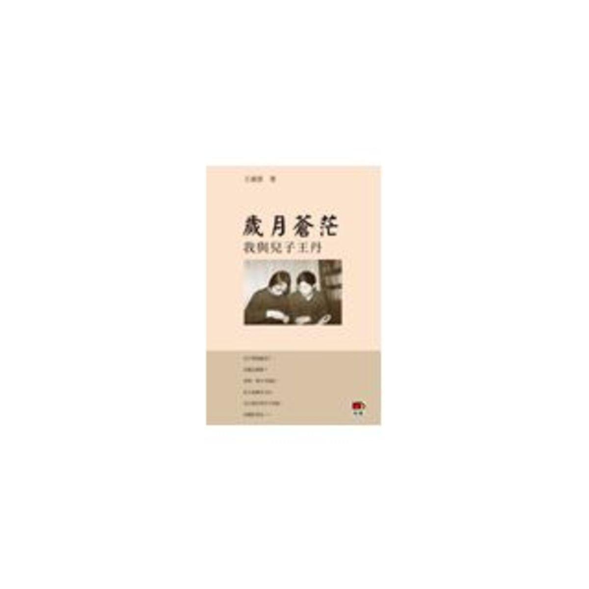 歲月蒼茫──我與兒子王丹(增訂本)