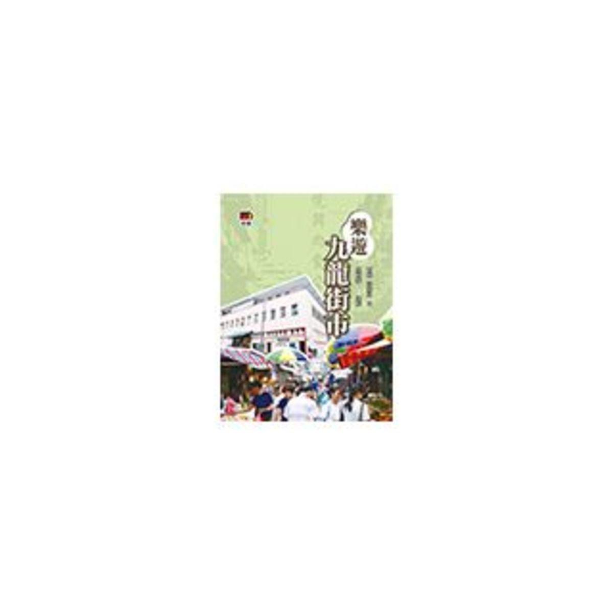 樂遊九龍街市