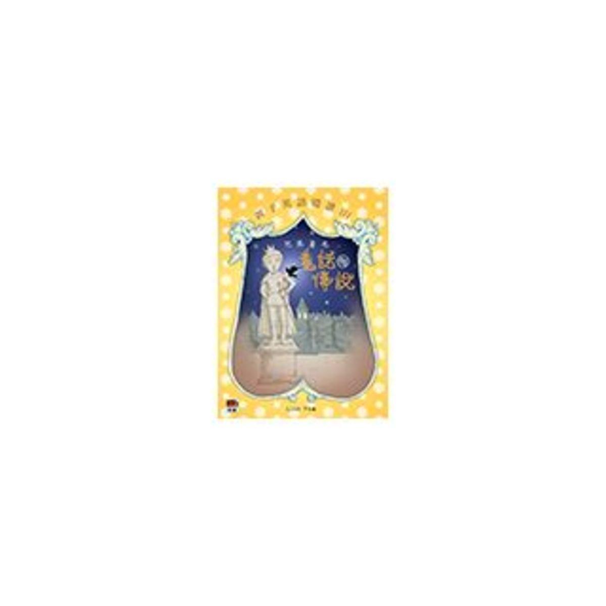 親子英語閱讀III──世界著名童話與傳說