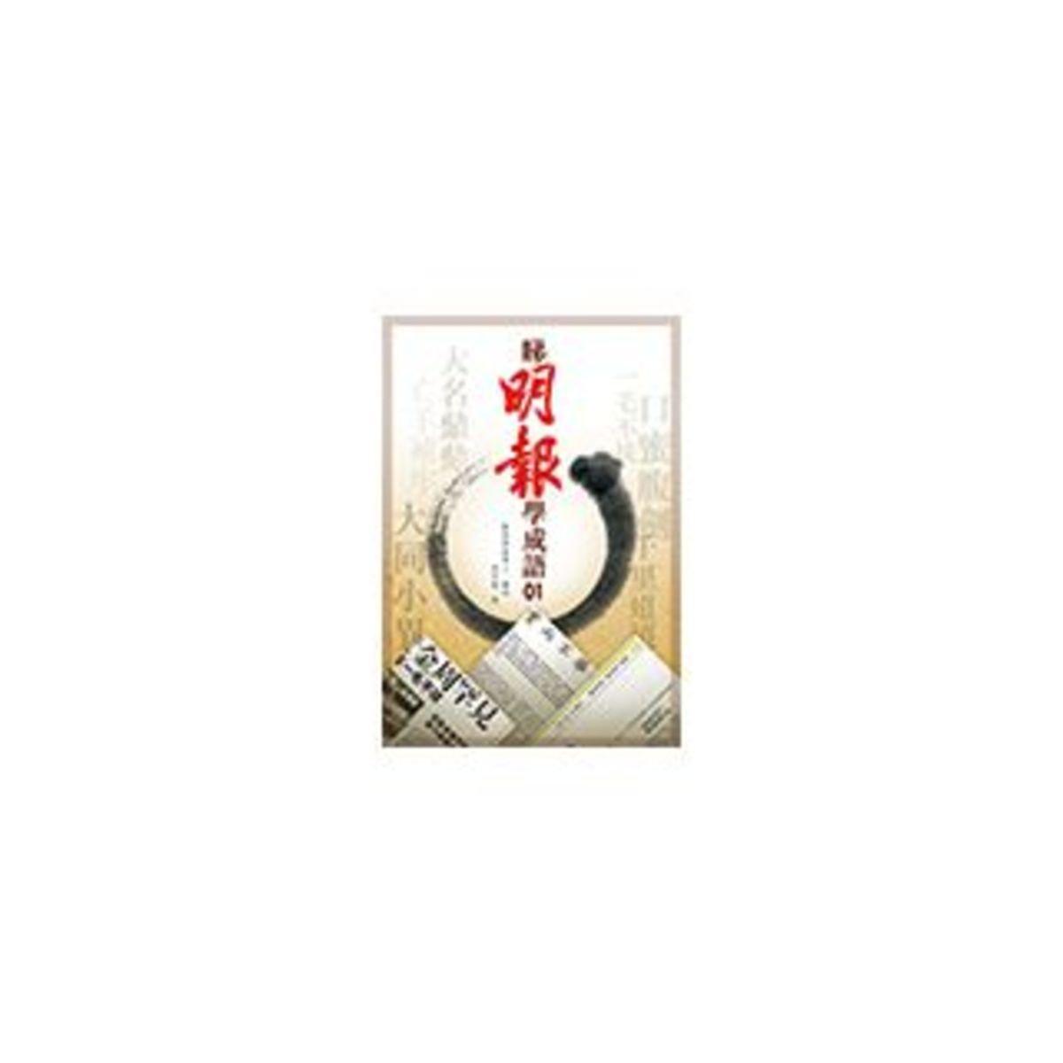 睇明報學成語 01