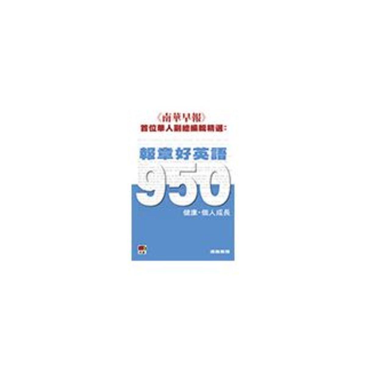 報章好英語950(健康‧個人成長)