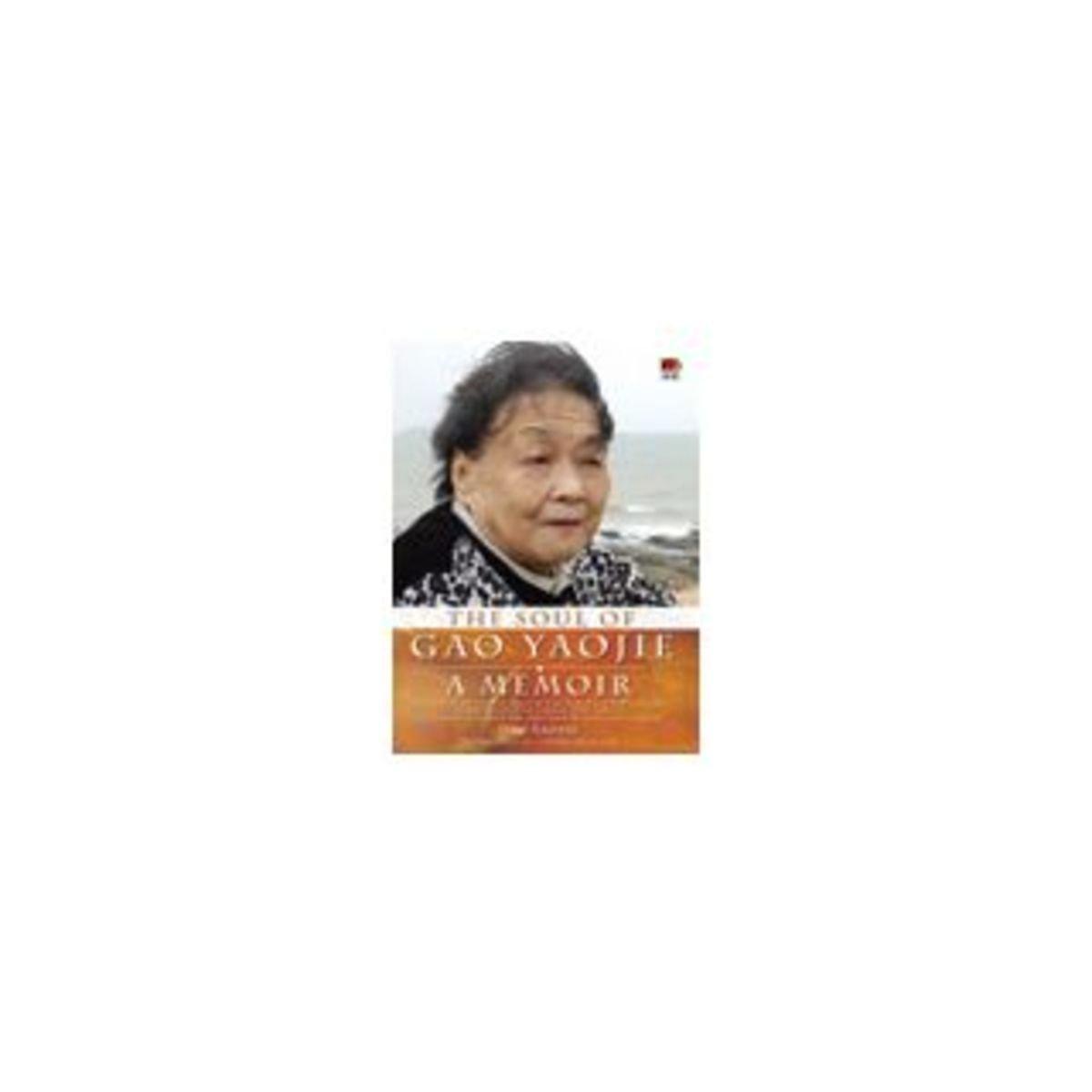 The Soul of Gao Yaojie: A Memoir