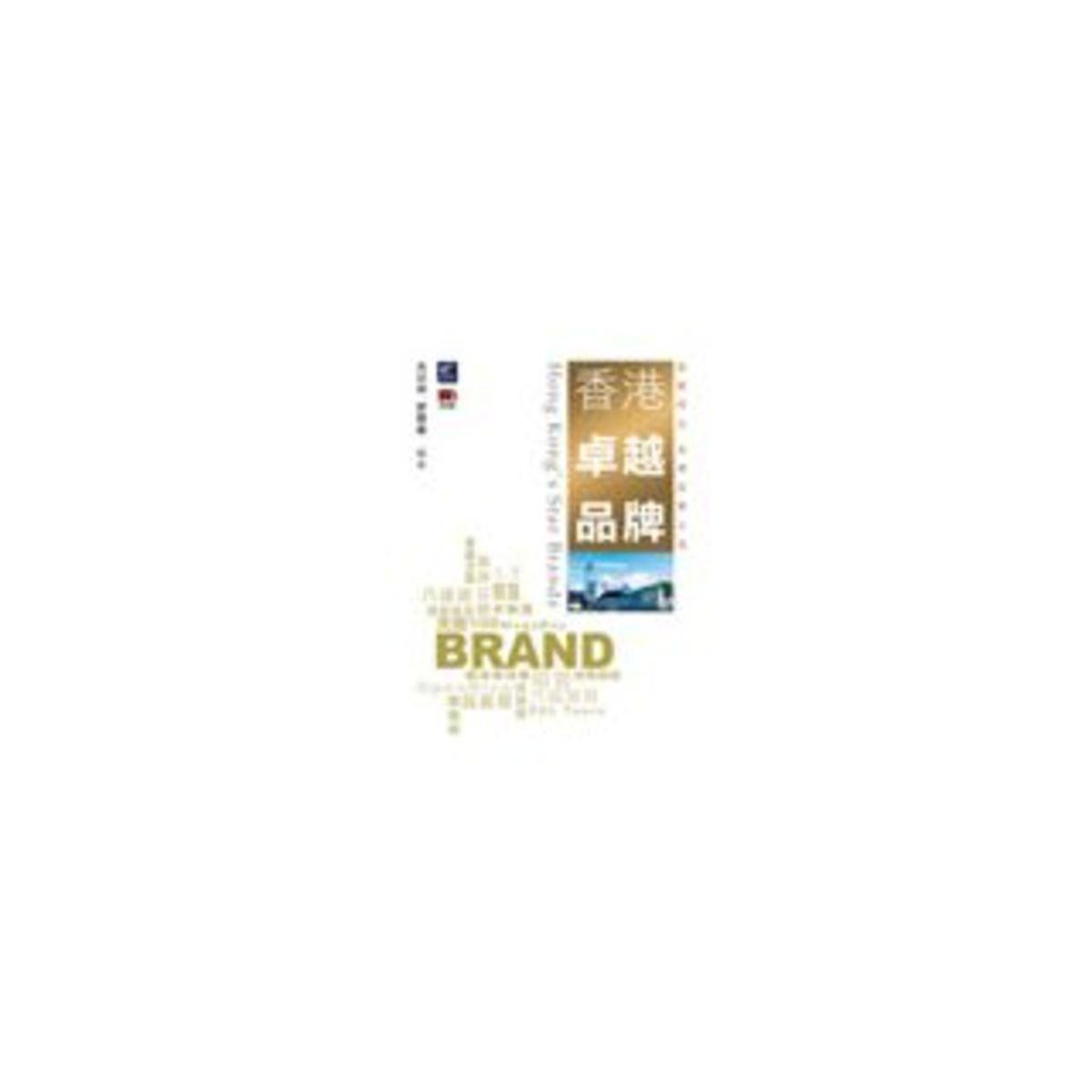 香港卓越品牌