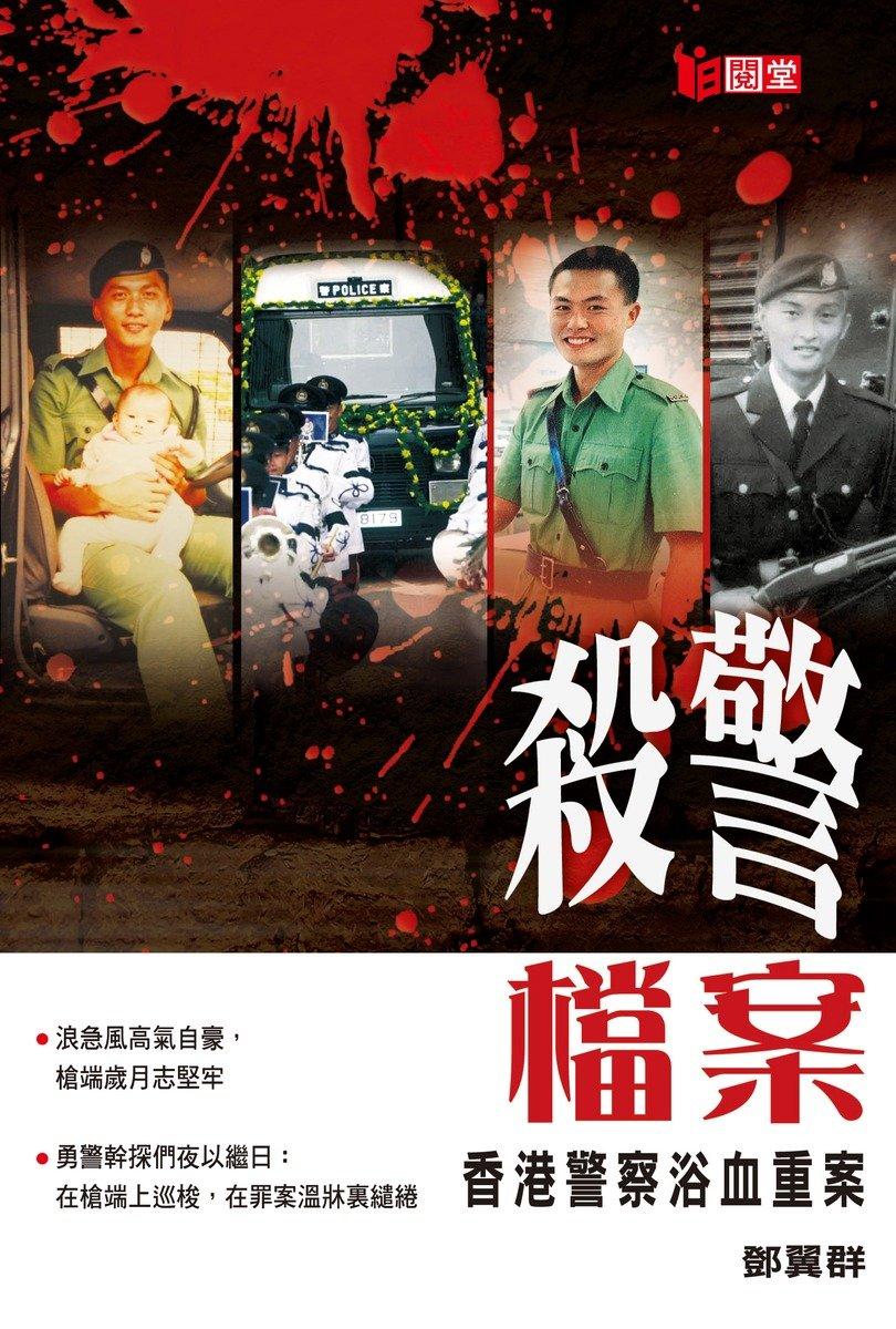 殺警檔案──香港警察浴血重案