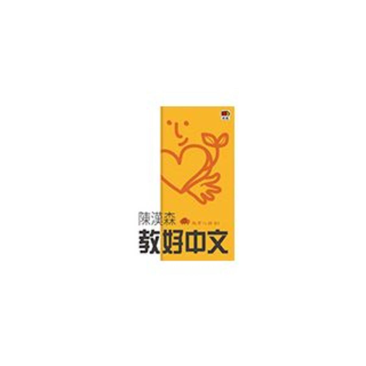 教育心語 01──教好中文
