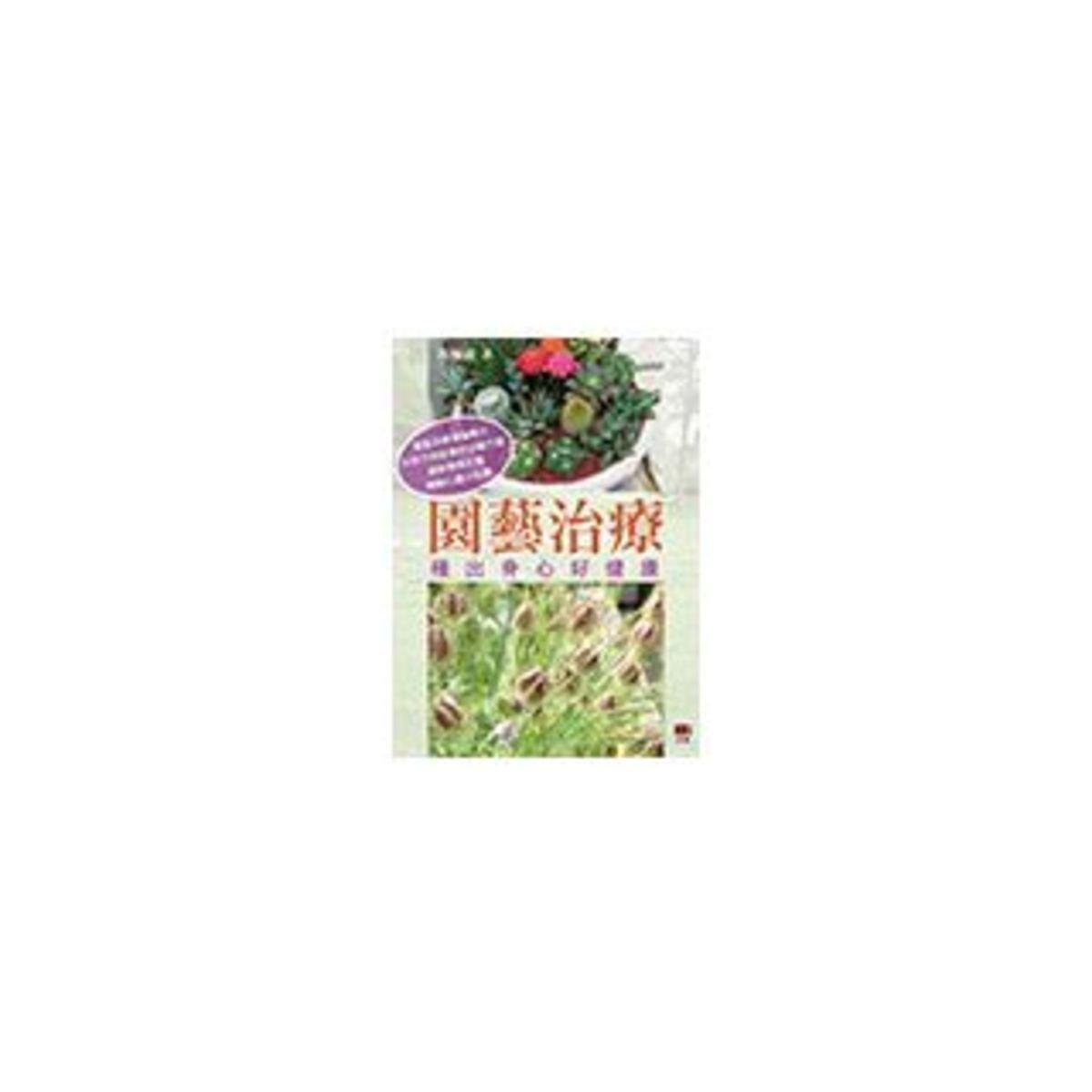 園藝治療──種出身心好健康