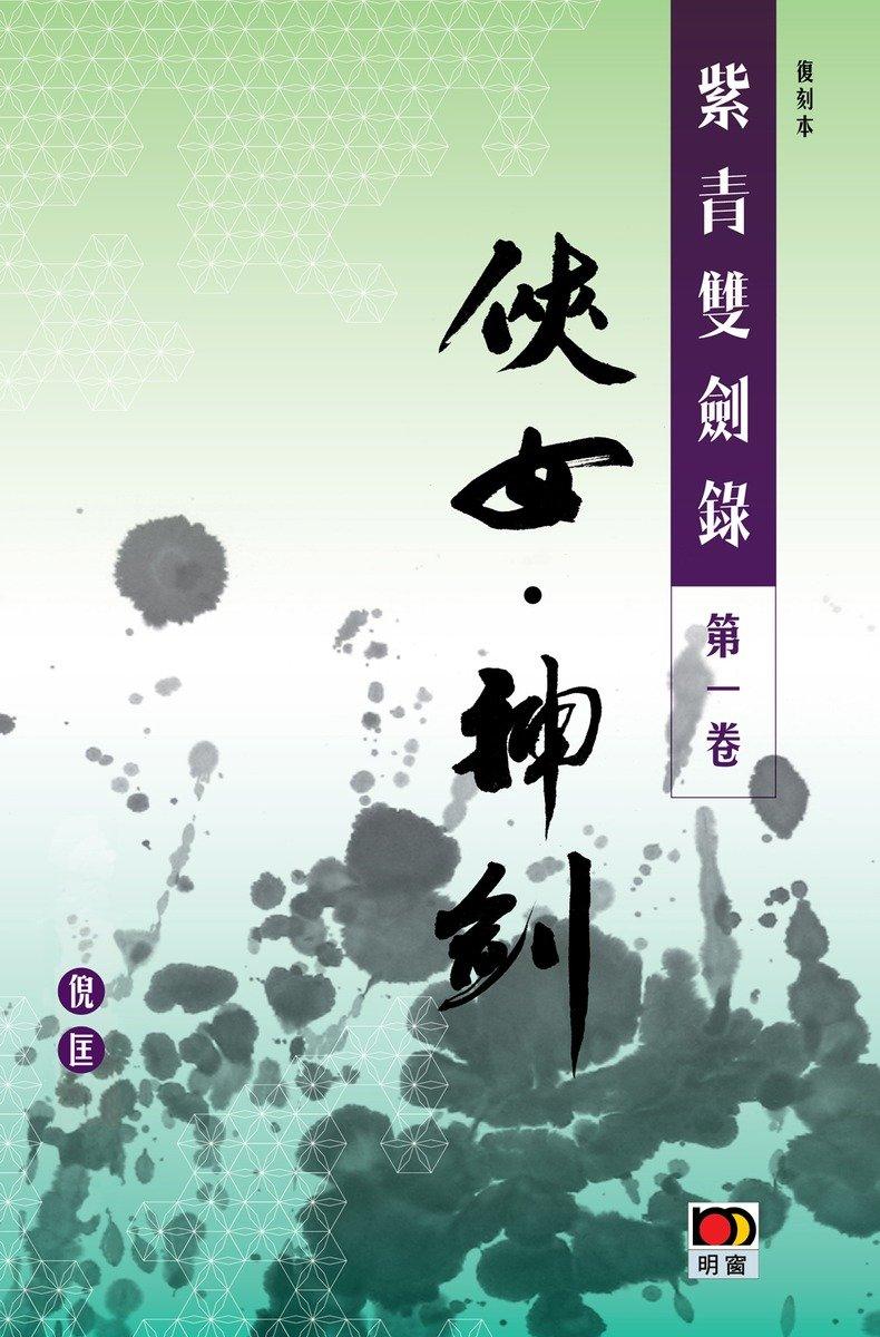 經典系列: 紫青雙劍錄第一卷--俠女 神劍