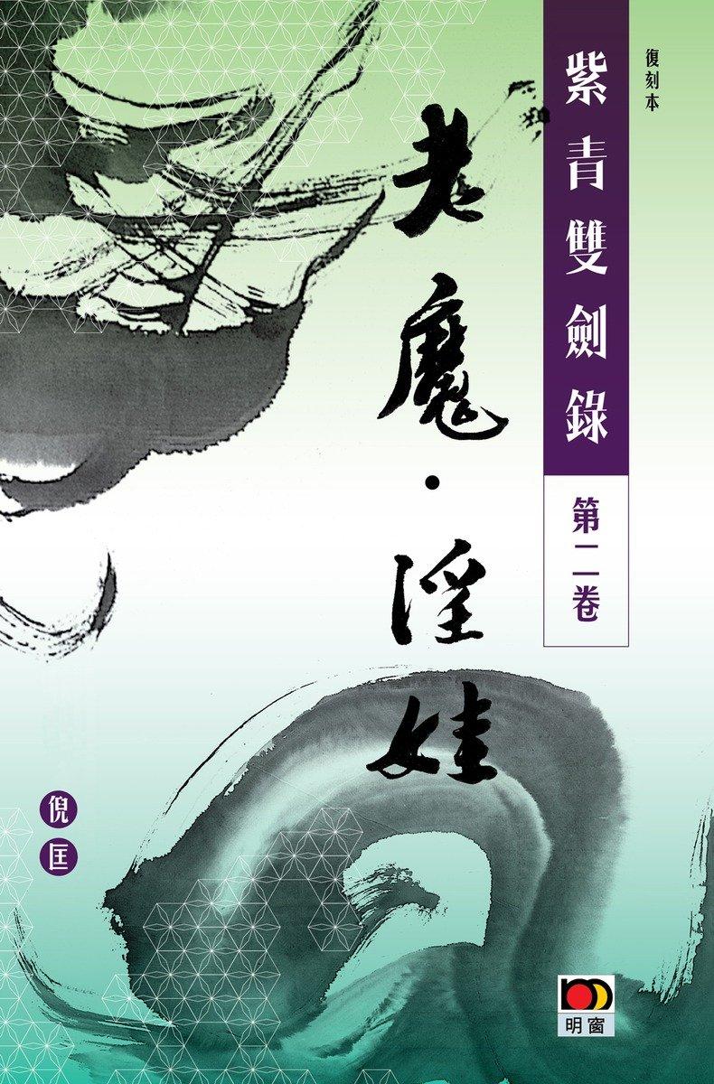 經典系列: 紫青雙劍錄第二卷--老魔 淫娃