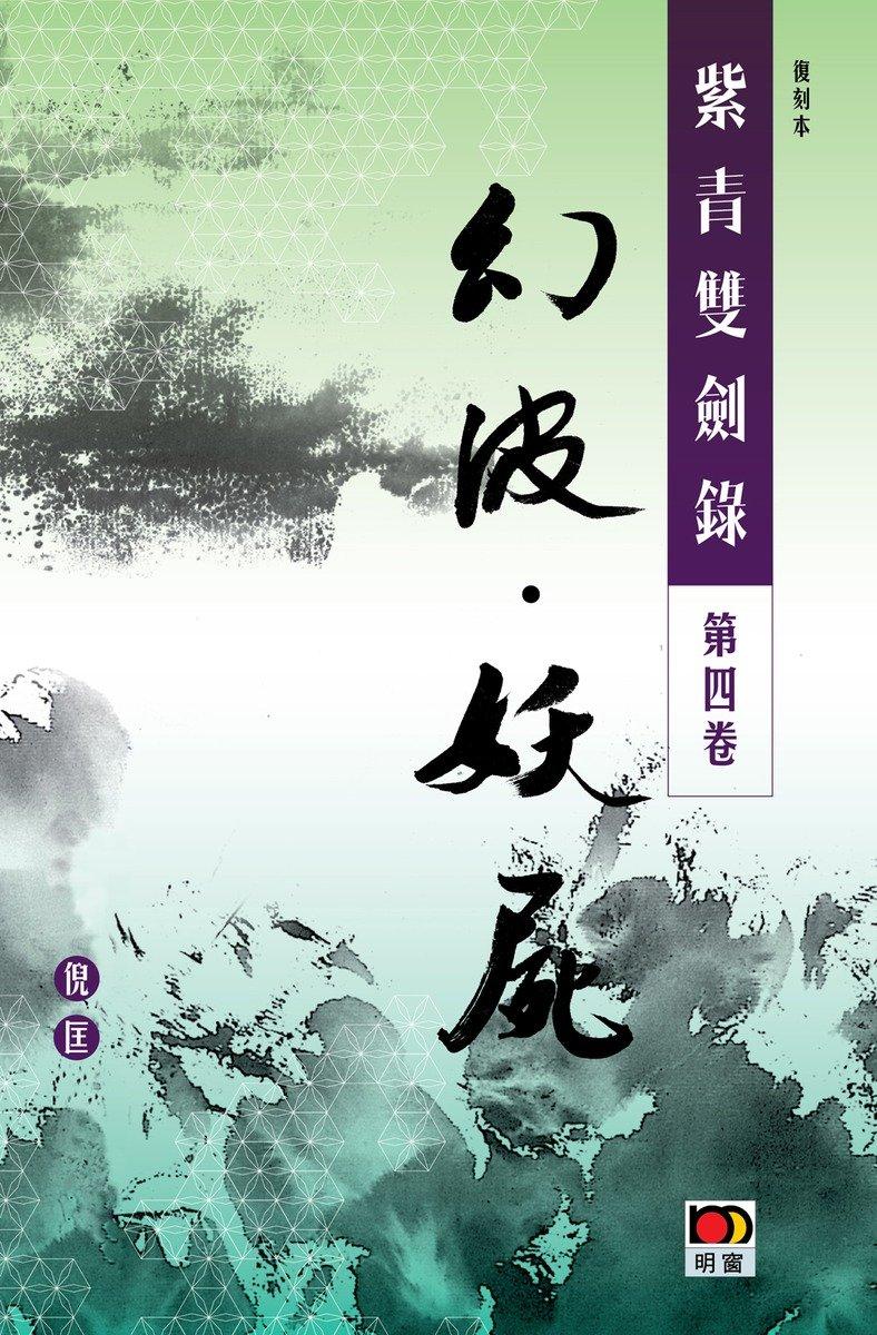 經典系列:紫青雙劍錄第四卷--幻波 妖屍