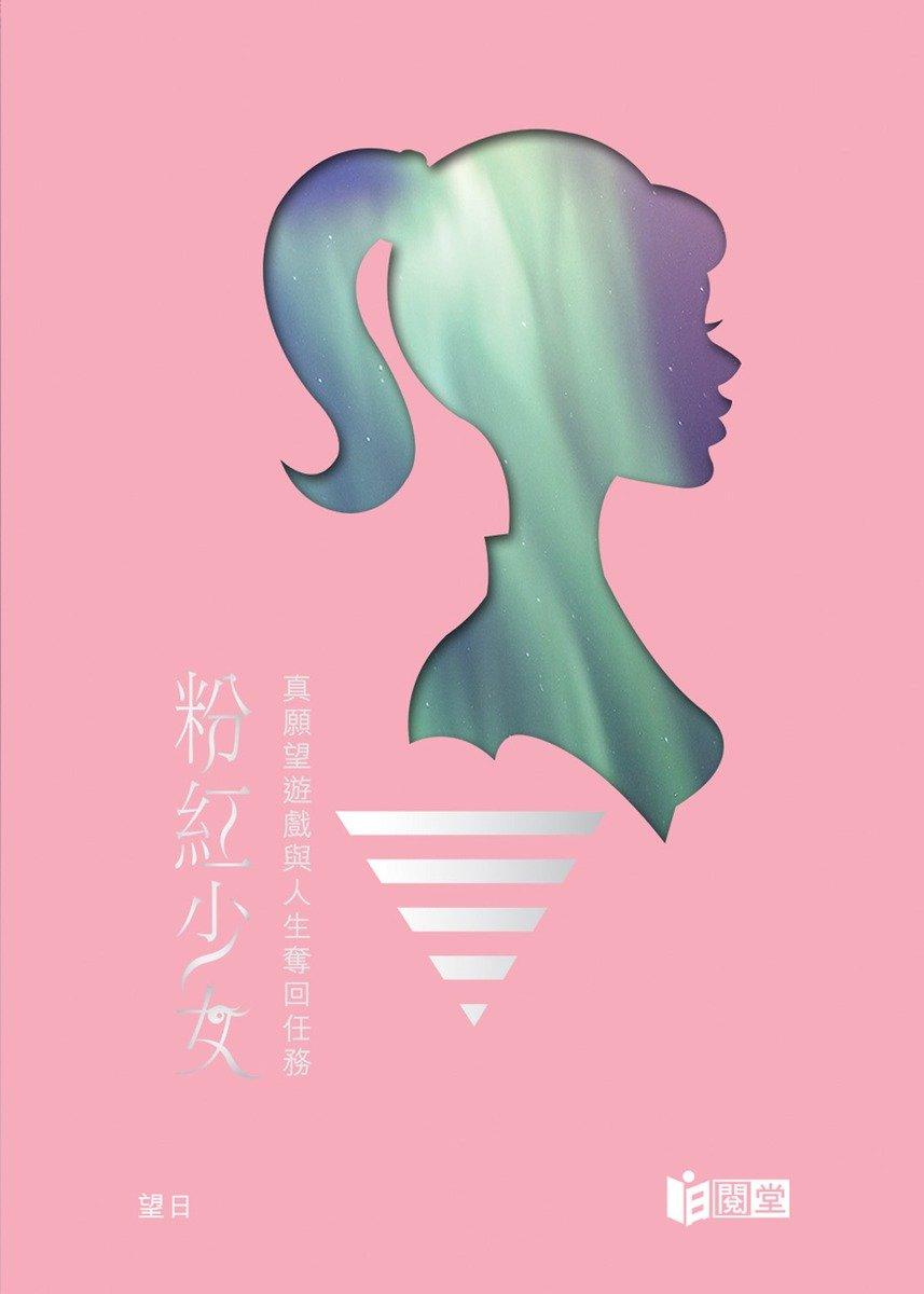 粉紅少女──願望遊戲與人生奪回任務(系列之3)