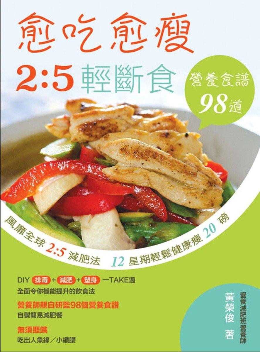 愈吃愈瘦──2:5輕斷食營養食譜98道