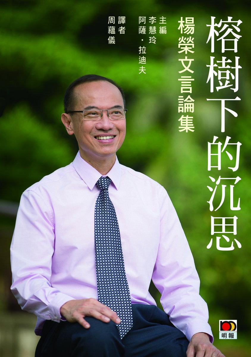 榕樹下的沉思──楊榮文言論集